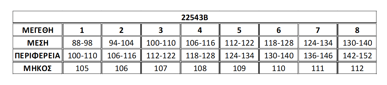 Μεγεθολόγιο κολάν 22543Β
