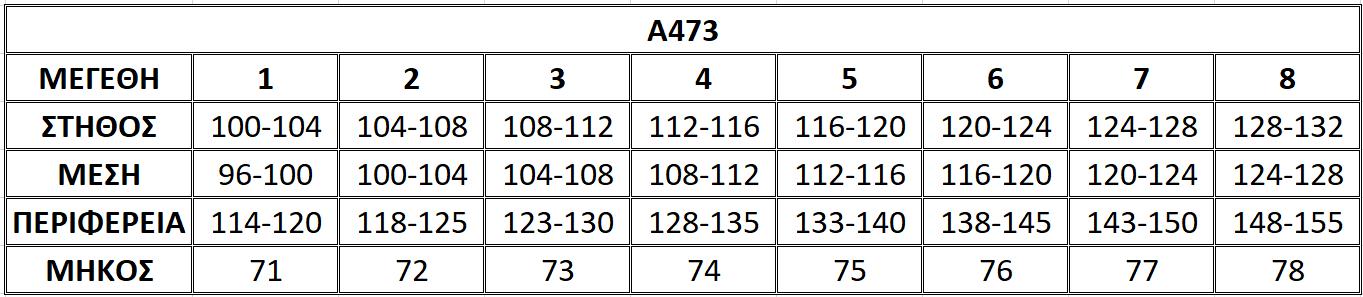 Μεγεθολόγιο μπλούζας Α473